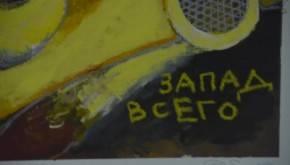 МАНТРУ ГЕТЬ!