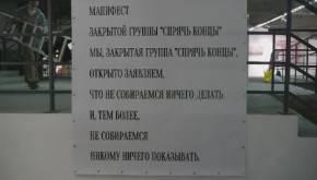 ЗАКРЫТАЯ ГРУППА