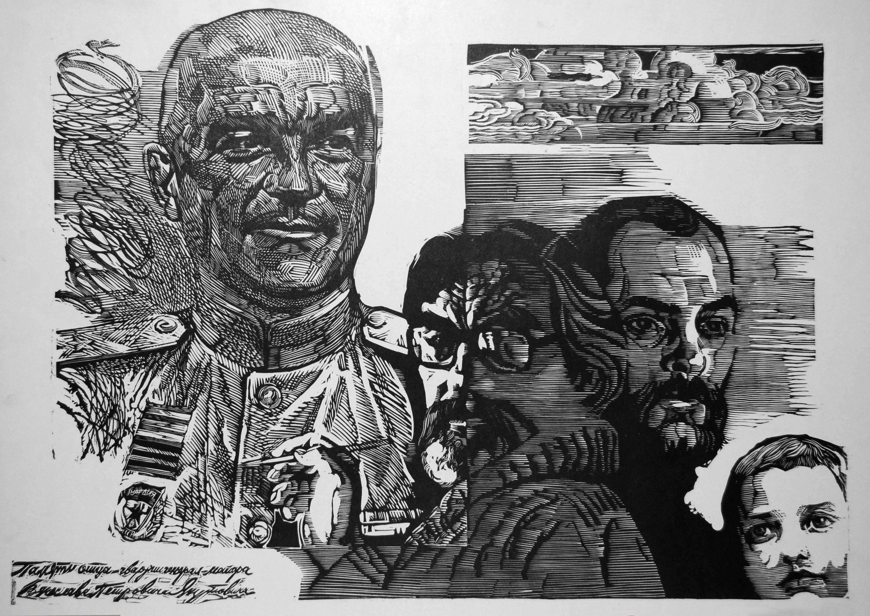 Георгій Якутович. Родинний портрет. 1995, ліногравюра