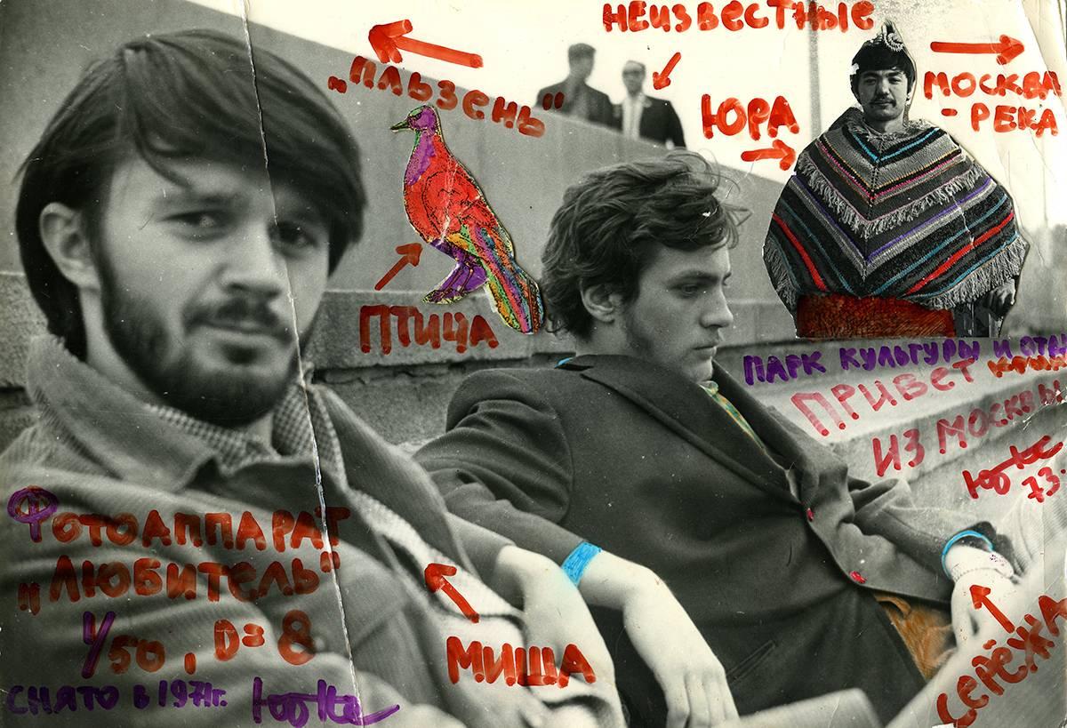 Михайло Іллєнко, Сергій Якутович і Юрій Нейман, 1971