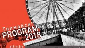 Програма Photo Kyiv Fair 2018