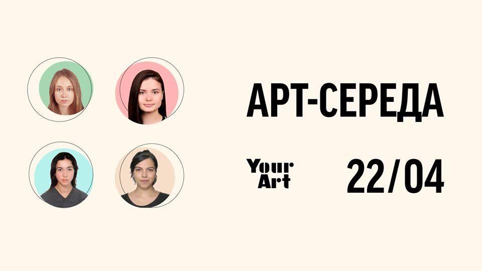 Арт-Середа: Your Art
