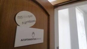Юлія Русило в Асортиментній Кімнаті (Івано-Франківськ)