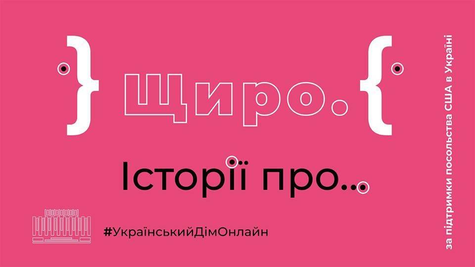 Щиро. Історії про... Український Дім Онлайн