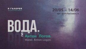 Антон Логов в Ya Gallery Lviv