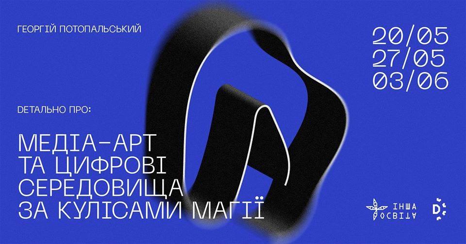 Георгій Потопальский про медіа-арт та цифрові середовища за кулісами магії
