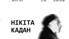 Нікіта Кадан в Асортиментній Кімнаті (Івано-Франківськ)