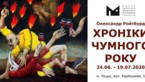 Олександр Ройтбурд в МСУМ Корсаків (Луцьк)