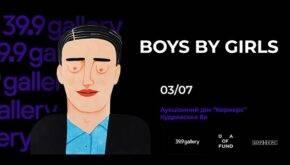 Boys by girls в Аукціонному Домі «Корнерс»
