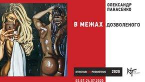 Олександр Панасенко в Nt-Art Gallery (Одеса)