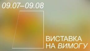 """""""Виставка на вимогу"""" в Dymchuk Gallery"""