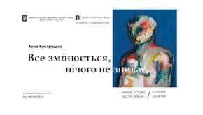 Анна Кострицька в Музеї історії міста Києва