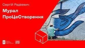 «ПроЦеСтворення» Сергія Радкевича