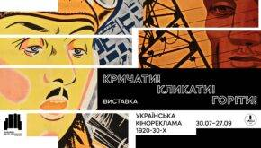 """«Кричати! Кликати! Горіти!» в """"Довженко-центрі"""" (Київ)"""