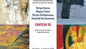 """""""Синтези ХХ"""" в музеї """"Українського народно-декоративного мистецтва"""""""