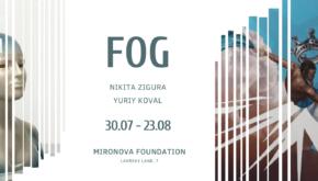Відкриття арт-проекту «FOG». 30 липня, MironovaFoundation (Київ)
