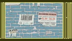 Linoleum Animation Festival 2020