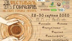 """Фестиваль гончарів """"Не святі горшки ліплять"""" онлайн"""
