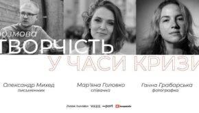 Дискусія «Творчість у часи кризи» у «Kooperativ»