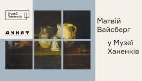 Матвій Вайсберг у Музеї Ханенків