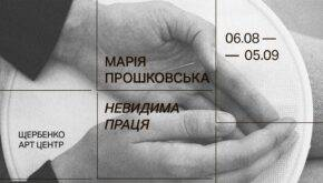 «Невидима праця» / Марія Прошковська