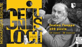 Презентація Міжнародної бієнале «Скульптура просто неба» – 2020 / 2022
