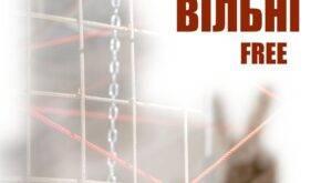 """""""Вільні"""" в НМ історії України у Другій світовій війні"""