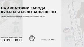 Жанна Кадырова в Invogue#ART