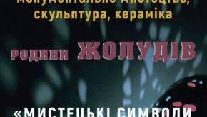 """«Монументальне мистецтво родини Жолудів"""" у НМУНДМ"""