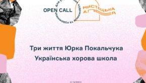 """Open Call """"Три життя Юрка Покальчука"""" та """"Українська хорова школа"""". Дедлайн - сьогодні!"""