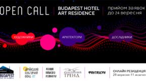 Open Call «Budapest Hotel Art residency». Прийом заявок до 24 вересня!