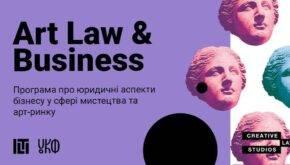 Старт Art Law & Business Studios. Заявки до 20 вересня!