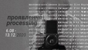 """""""Проявлення..."""" в Центрі міської історії (Львів)"""