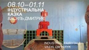 Василь Дмитрик в Dymchuk Gallery