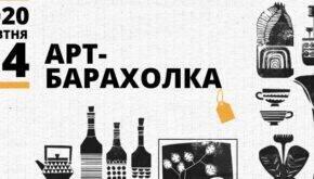 """Арт-барахолка студентів НАОМА і КНУКТК в АП """"Крила"""""""
