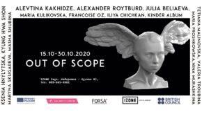 """Out of Scope"" в IZONE"