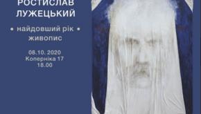 Ростислав Лужецький в PM GALLERY (Львів)