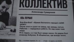 КОЛЕКТИВ