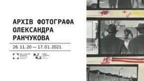 Олександр Ранчуков в Мистецькому арсеналі