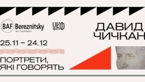 Давид Чичкан в Bereznitsky Art Foundation