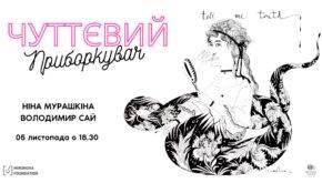 Ніна Мурашкіна і Володимир Сай в Mironova foundation
