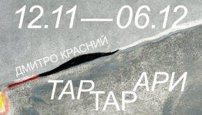 Дмитро Красний в Dymchuk Gallery
