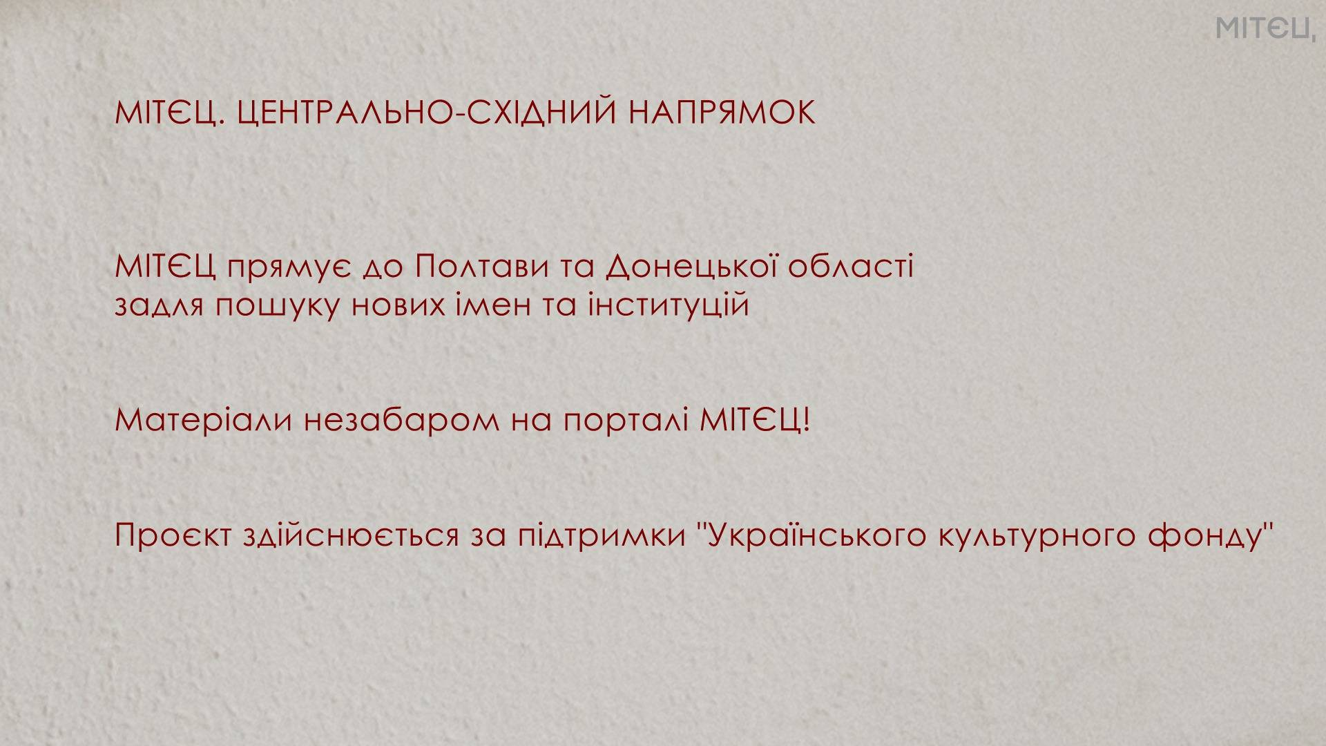 МІТЄЦ у Полтаві та Донецькій області