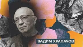 Мистецька алея. Вадим Храпачов