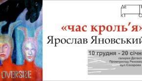 Ярослав Яновський в галереї «Детектор» (Ів.-Франківськ)