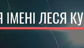 Премія імені Леся Курбаса. Заявки до 30 грудня!