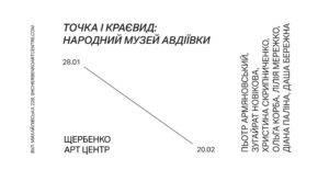 Пьотр Армяновський в Щербенко Арт Центрі