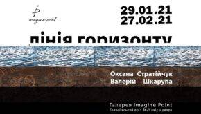 Оксана Стратійчук і Валерій Шкарупа в Imagine Point