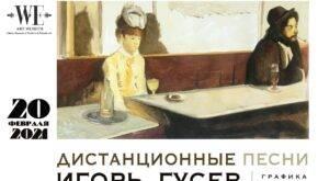 Ігор Гусєв в Музеї західного і східного мистецтва (Одеса)