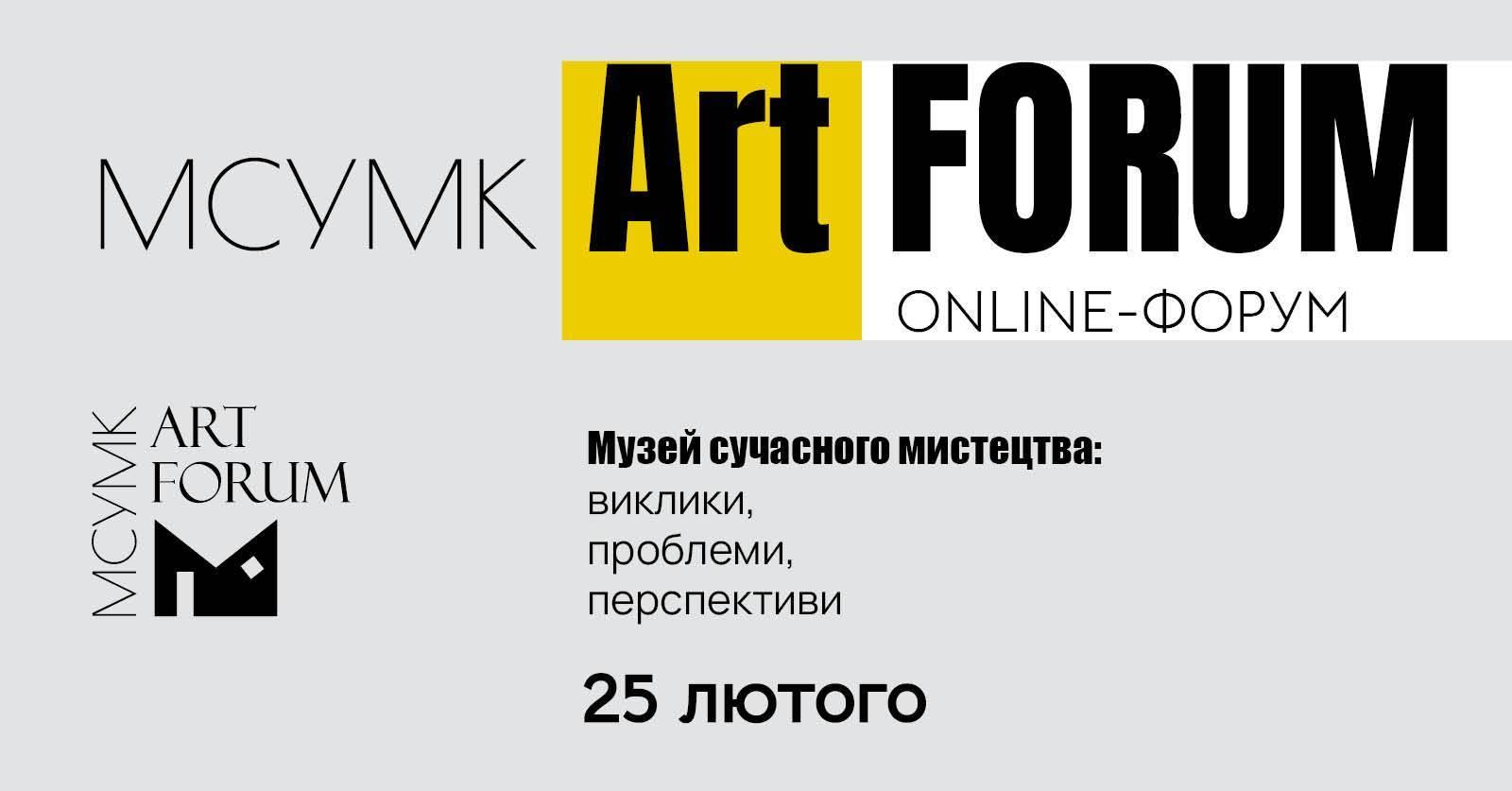 МСУМК Art Forum